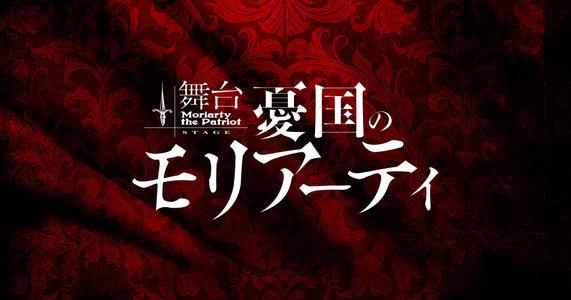 舞台「憂国のモリアーティ」 東京 1/13夜