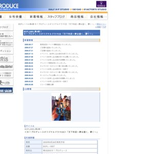 81プロデュースオリジナルドラマCD 「天下布武~」 阿澄佳奈 CDお渡し会