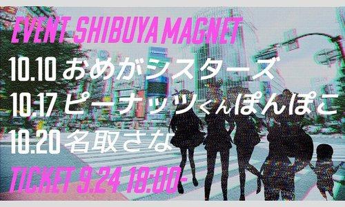 おめシスと直接お話ができるって…マ!? in 渋谷MAGNET 3部
