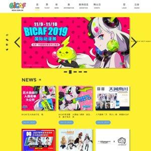 BICAF国际动漫展2019 Day2