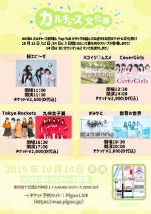カルチャーズ劇場文化祭 supported by Top Yell (10/14 20:00公演)