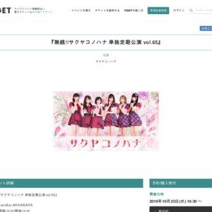 『無銭!!サクヤコノハナ 単独定期公演 vol.65』