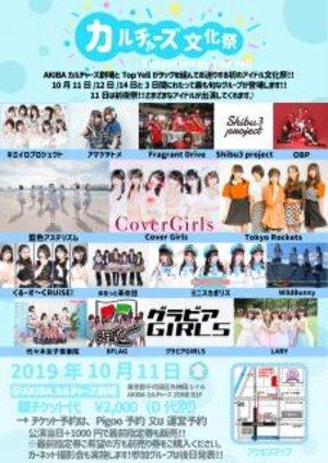 カルチャーズ劇場文化祭 supported by Top Yell 前夜祭