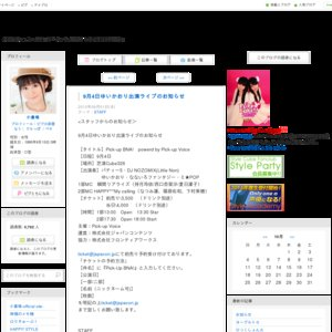 Pick-up BNA! powerd by Pick-up Voice 第2部