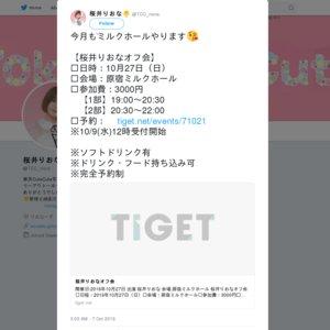 10/27 桜井りおな オフ会 【2部】