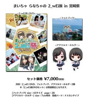 8 beat Story♪「まいちゃ らなちゃの 2_wEi旅 in 宮崎県」発売記念サイン会 11/4