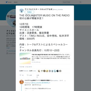 THE IDOLM@STER MUSIC ON THE RADIO 公開録音