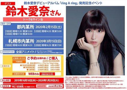 鈴木愛奈デビューアルバム「ring A ring」発売記念イベント 都内某所【1回目】