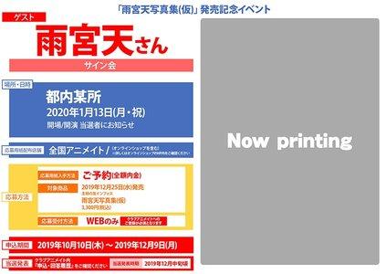雨宮天写真集 タイトル未定 発売記念イベント