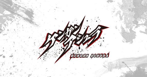 「ケンガンアシュラ」スペシャルイベント 〜拳願仕合2019 in 有明〜 <夜の部>