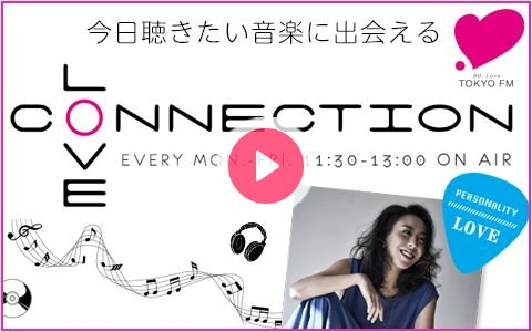 LOVE CONNECTION 公開放送