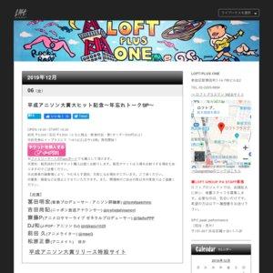 平成アニソン大賞大ヒット記念~年忘れトークSP~