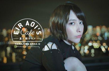 EIR AOI'S Cafe 〜星が降るユメ〜 11/9 1回目