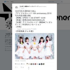 アイドルカレッジ 10th anniversary 2019 TOUR名古屋公演