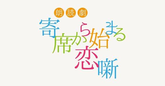 朗読劇「寄席から始まる恋噺」 Bチーム【11/1 19:00】