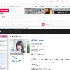 河野万里奈・CYNHN 合同リリースイベント 大阪・HMV&BOOKS SHINSAIBASHI 2部