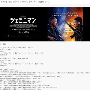 『ジェミニマン』ジャパンプレミア 舞台挨拶付き上映