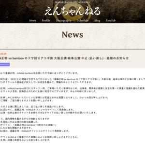 【中止】【振替公演】遠藤正明 vs bamboo のドサ回りアコギ旅~ 大阪編
