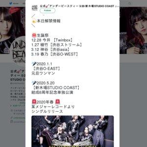 アンダービースティー春乃友夢生誕祭(2020/3/19)