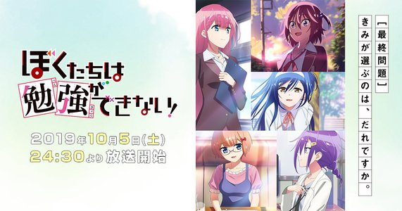 【中止】TVアニメ「ぼくたちは勉強ができない!」スペシャルイベント 〜[x]たちは最後の祭典に参加する〜