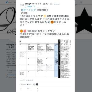 オーイング(2019/10/17深夜)