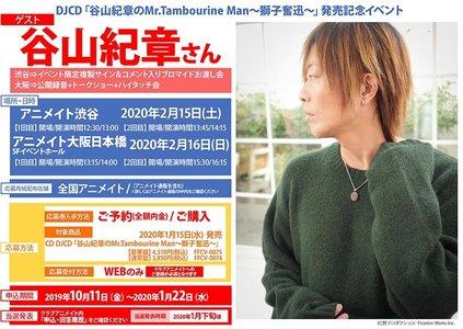 DJCD「谷山紀章のMr.Tambourine Man~獅子奮迅~」発売記念イベント アニメイト渋谷【1回目】