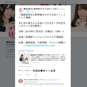 桑原由気&小野早稀のヲタクな日々!#イベント! さんかいめー