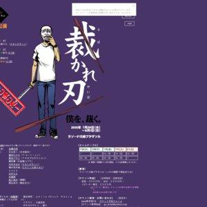2.1流 旗揚げ公演『裁かれ刃』 7/28公演