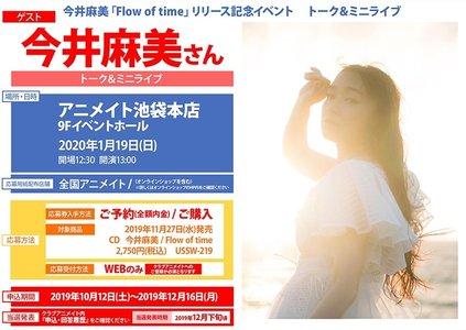 今井麻美「Flow of time」リリース記念イベント トーク&ミニライブ アニメイト池袋本店