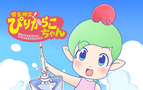 京都国際映画祭『博多明太!ぴりからこちゃん』全話一気上映イベント