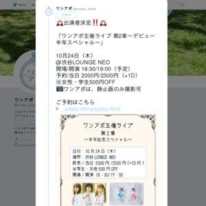 ワンアポ主催ライブ 第2章〜デビュー半年スペシャル〜