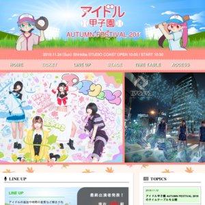 アイドル甲子園 AUTUMN FESTIVAL 2019