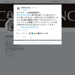 CONTELLING 第1回公演『とりあえずウーロン茶』 12/15昼