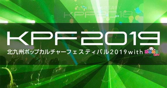 北九州ポップカルチャーフェスティバル2019withあるあるcity 内田彩LIVE!