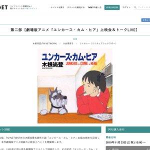 劇場版アニメ「ユンカース・カム・ヒア」上映会&トークLIVE <第二部>