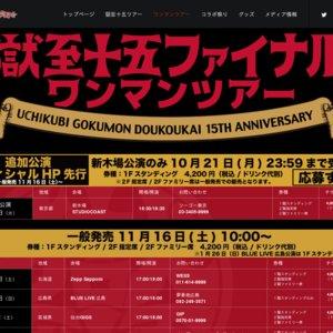 UCHIKUBI GOKUMON DOUKOUKAI 15TH ANNIVERSARY 獄至十五ファイナルワンマンツアー 北海道公演