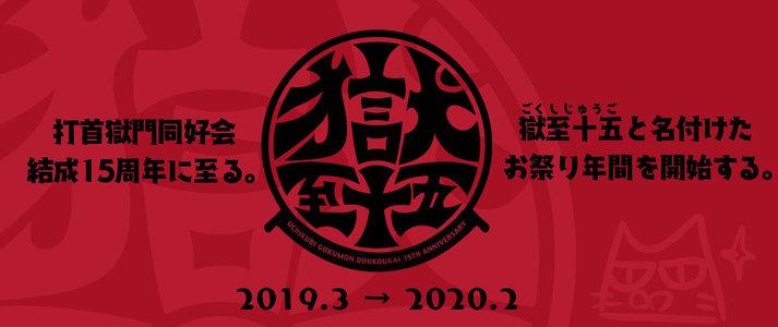 UCHIKUBI GOKUMON DOUKOUKAI 15TH ANNIVERSARY 獄至十五ファイナルワンマンツアー 大阪公演
