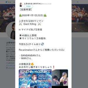 """上月せれな9thワンマン """"Giant Killing"""" in マイナビBLITZ赤坂"""