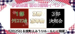 伊波杏樹『3 fête!!!』[1部] クリスマス会