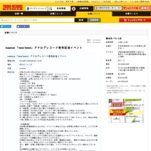 nuance 「new town」アナログレコード発売記念イベント