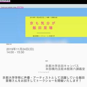飯田里穂トークショー in 京都大学〜京も気分が 飯田里穂〜