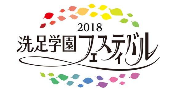 洗足学園フェスティバル フレッシュマン・ウインド・オーケストラ 2016 with TRUE