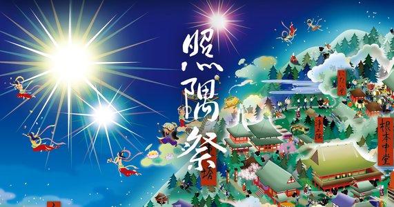 「照隅祭」釈迦堂スペシャルライブ