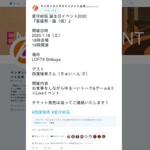 星守紗凪 誕生日イベント2020「星盛祭・誕」