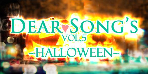 Dear song's vol.5〜HALLOWEEN〜(3部)