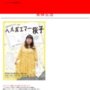 演劇作品 実弾生活アナザー vol.2 ヘルポエマー桜子 27日(金)14:00