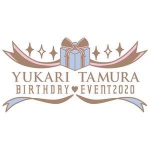 田村ゆかりバースデーイベント2020