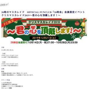 26時のマスカレイド OFFICIAL FUNCLUB「26時会」会員限定イベント クリスマスカレイド2019〜君の心を頂戴します!〜 1部