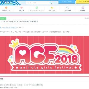 【AGF2019・2日目】セガガールズ通信オリジナルCD発売記念お渡し会【11/10】
