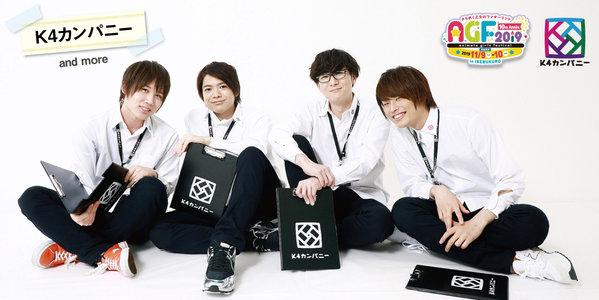 【AGF2019・2日目】K4カンパニーお渡し会【Bの部】